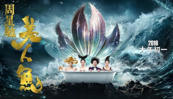 《美人鱼》创下新票房冠军 星爷已净赚6个亿