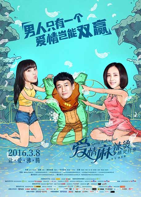 《爱情麻辣烫》定档3月8日 何润东体验麻辣爱情