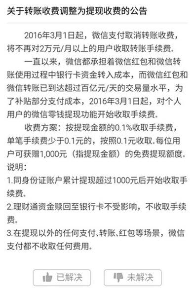 微信澄清:3月1日起微信转账免收手续费