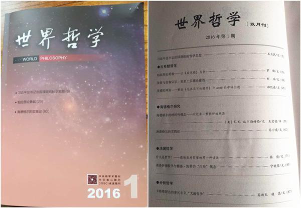 2016年第1期《全球哲学》封面与目次。
