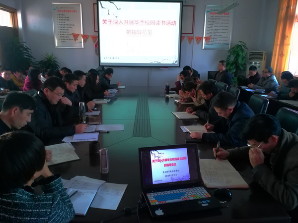 赣榆华杰双语学校 召开专题会议 助推读书节活动
