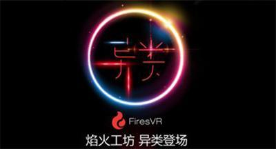 看完你或许就能了解国内VR游戏公司都在做什么 AR资讯 第7张