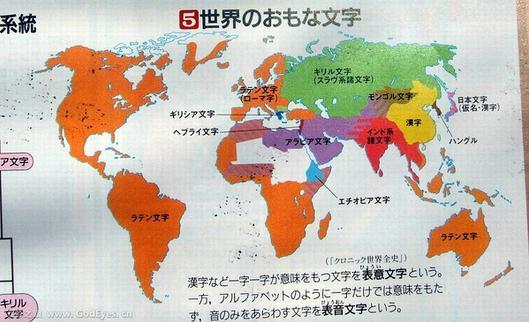 日本人绘制的中国历史地图!无耻!
