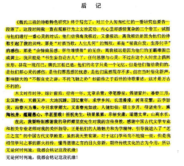 东北师大文学院两篇硕士论文荞麦雷同,系出同门仅相差高度米不容易熟图片