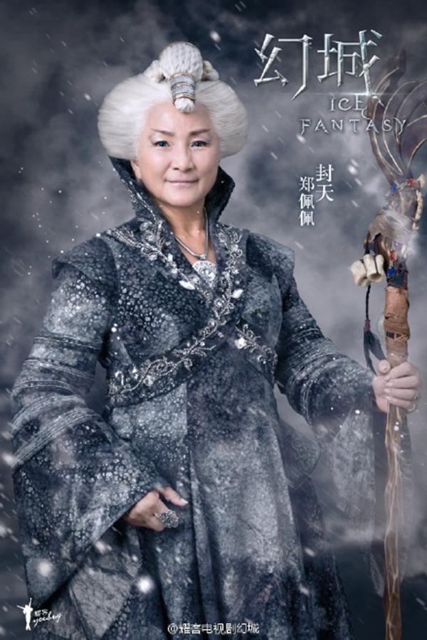 《幻城》郑佩佩海报
