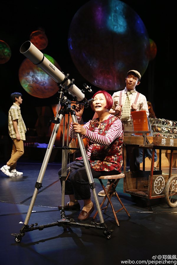 舞台剧《在边远星球的,一粒沙》