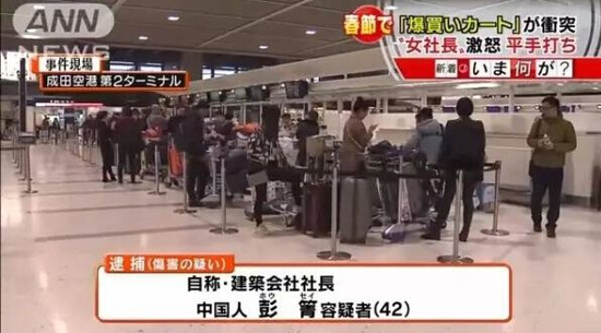 众所周知春节期间大批中国游客涌到日本旅游购物爆买,两名中国女子2月12日在成田机场办理飞往国内的登机手续时,因行李手推车碰撞问题发生口角,其中一名女子掌掴对方。