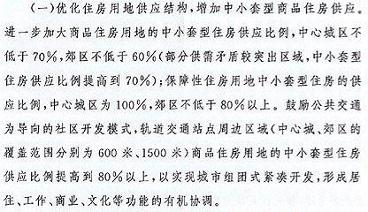 同策咨询研究部总监张宏伟认为,上海的新增建设用地不可能有大幅增加,存量用地盘活也很难有快速成效,现在增加市场供应的方法就是把户型做小,增加供应的套数,让更多的家庭能够买到或租赁到中小套型的房源。政府通知中明确增加中小套型的配比,首先是为了增加中小套型的供应量,保证首套自住类的需求。