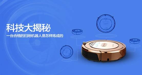 上世纪90年代,人们开始试想能否开发一种清洁机器人,专为家用清洁服务,而后这个设想被实现了,第一台家用扫地机器人进入国外市场。对我们来说,扫地机器人是近几年才流行起来的,但实际早在1998年,台湾Proscenic(浦桑尼克)就已经推出了台湾第一台扫地机。发展到现在,扫地机器人的外表其实并没有太大的变化,依旧是飞碟式圆盘机身,方便进入各种低矮、复杂的区域进行打扫。而在功能方面,则是从简单的吸尘功能发展到集吸、扫、拖于一体,进而延伸出扫拖一体机和专业擦地机的分支<b