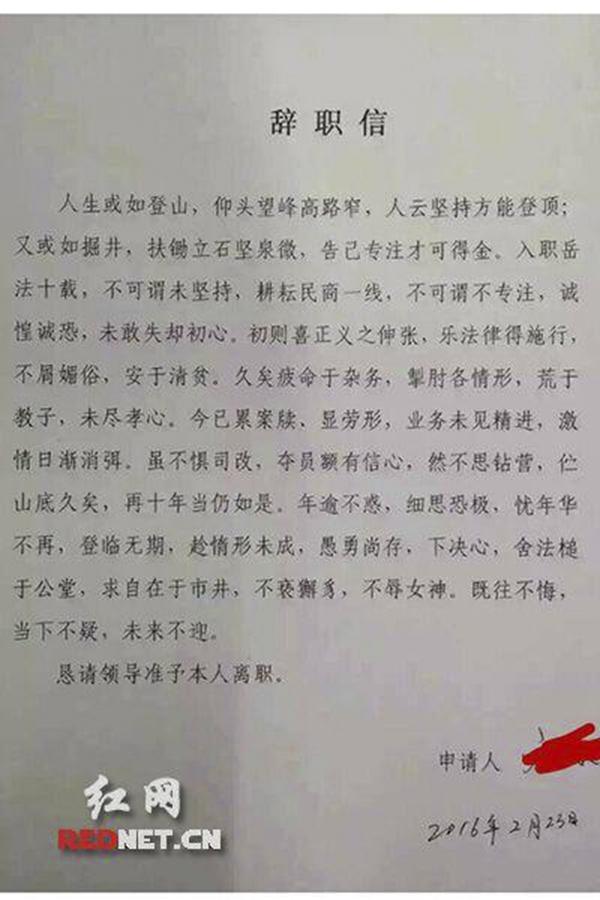 辞职信 红网 图