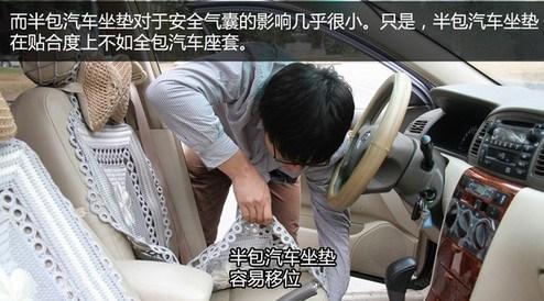 安装汽车坐垫不注意,可能致死!