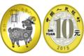 2015年乙未羊年贺岁普通纪念币价格
