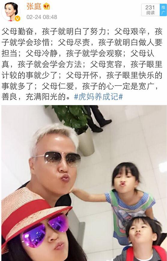 张庭微博截图