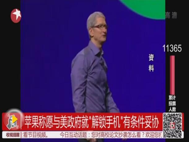 剧情反转!苹果愿意有条件为FBI解锁iPhone