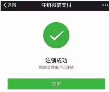 注销后微信中的零钱被清空↓ 注销微信支付时,一定要注意提示 微信