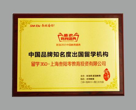 上海最大的留学中介公司 shciic