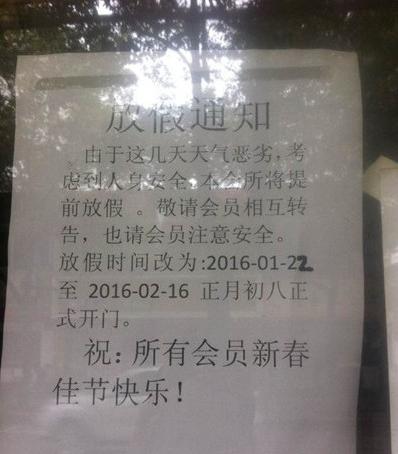 网传绍兴市区一连锁健身房老板跑路,关门至今