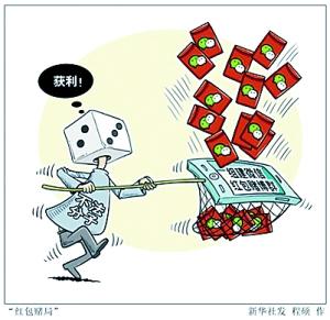记者亲历微信红包赌局