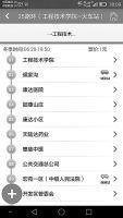 """""""阳泉掌上公交""""手机APP界面截屏图"""