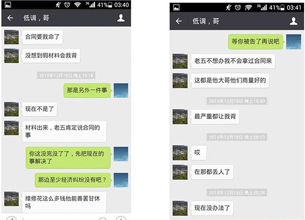 天津一保证房包领班割颈殒命:死后称工地用假建材,多方否定