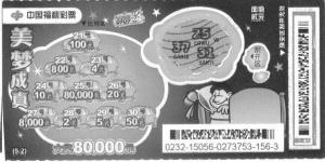 2月18日晚,中国福利彩票双色球游戏进行第2016018期开奖。