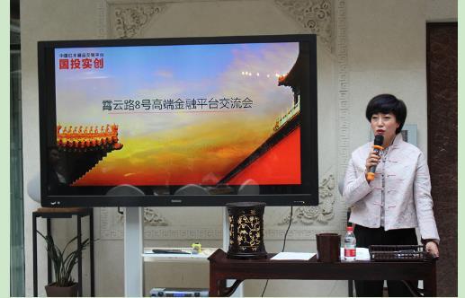 韩梅首先代表国投实创投资(北京)有限公司在会上致辞,对出席会议的各位嘉宾表示热烈欢迎,并简要介绍了国投实创企业理念与文化及目前的主营业务与未来的战略规划。