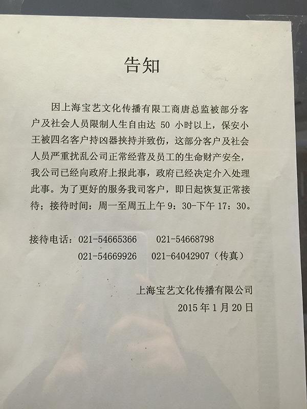 2月22日,宝艺公司大门上粘贴的通告。
