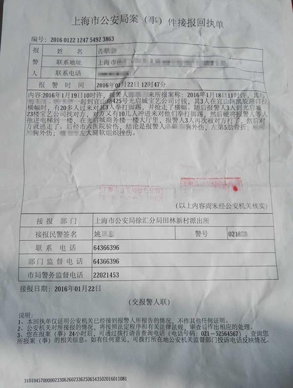 宝艺维权者报案的接报回执单。