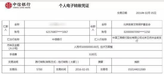 1亿元!故宫收到最大一笔个人现金捐款