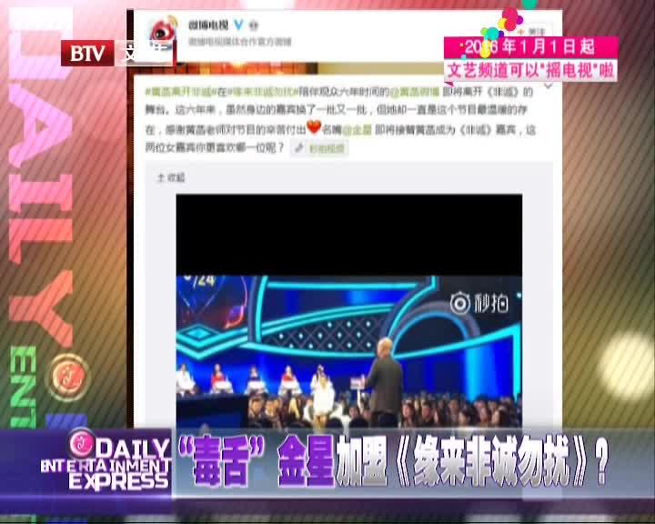"""金星加盟《缘来非诚勿扰》 黄菡退出""""非诚"""" - 搜狐视频"""