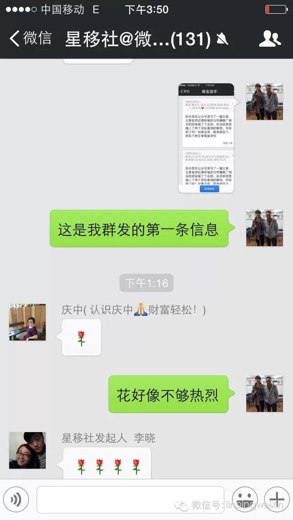 微信营销流程揭秘