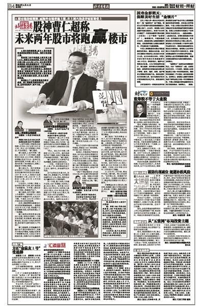 """本报讯(记者 齐雁冰)香港《信报》昨天布告,有香港""""股神""""之称的信报首席参谋曹志明(曹仁超)2月21日逝世,享年68岁。布告称,曹仁超老师是香港驰名资深出资剖析家,在《信报》效劳42年,《信报》部分共事对其离世深表悲悼。"""