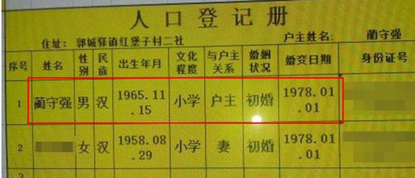 """人口登记册信息显示,蔺守强结婚年份为""""1978年"""",如此算来,他13岁就已结婚。"""