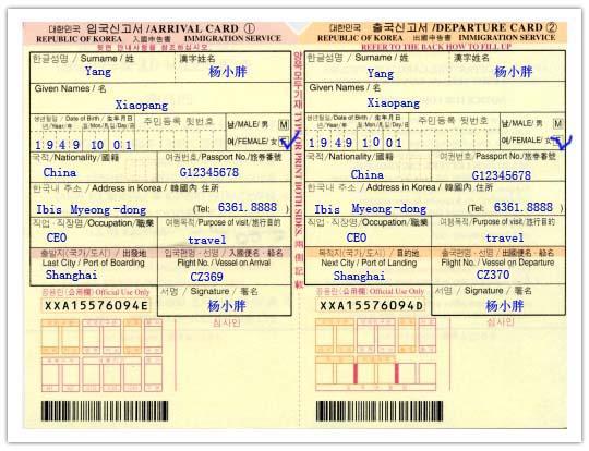 去韩国旅游淫乱_旅游 正文  友情提醒:韩国内住所和电话栏,请填写你在韩国期间,酒店方