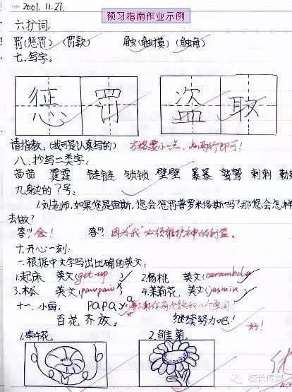 暑假作业家长评语_看看这位小学语文老师是怎样批改作业的!