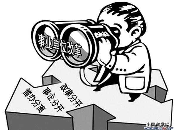 事业单位工资改革方案_2016事业单位工资改革方案:事业单位工资套改等级