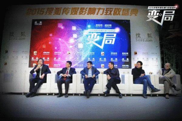 2015搜狐传媒影响力致敬盛典