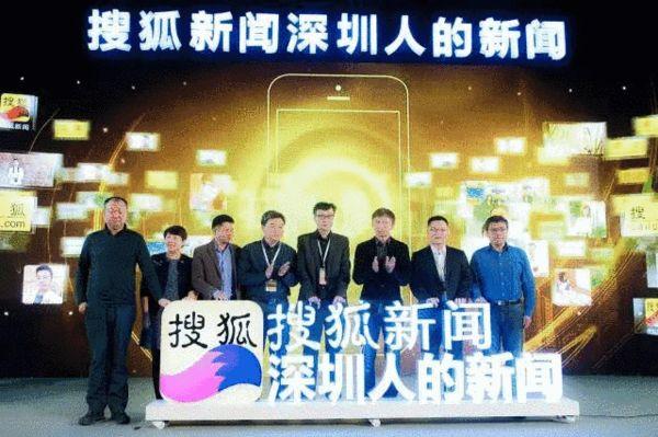 搜狐新闻 深圳人的新闻