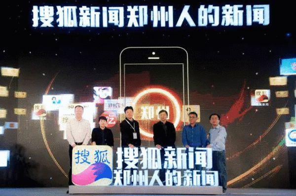 搜狐新闻 郑州人的新闻