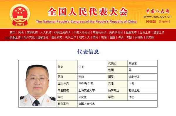 上述官方消息证实,海军南海舰队装备部原部长汪玉因严重违纪、涉嫌犯罪落马,并辞去全国人大代表职务。