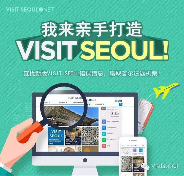 参加VisitSeoul网页修正活动,赢得首尔往返机票