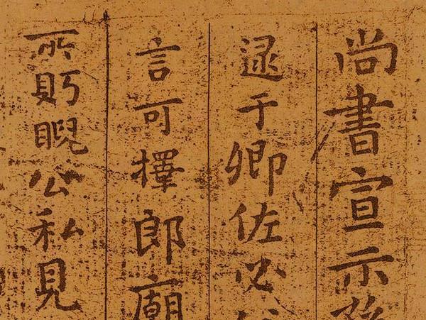 楷书之祖 钟繇的作品图片