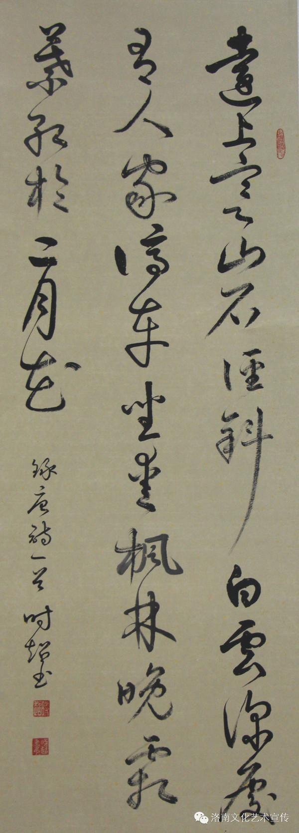洛南圣乐团诗篇歌谱