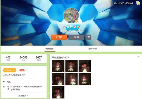 卢芳微博截图 国家西藏网 图