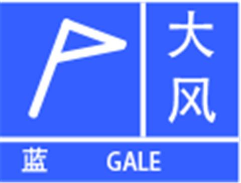 北京市气象台 发布大风蓝色预警