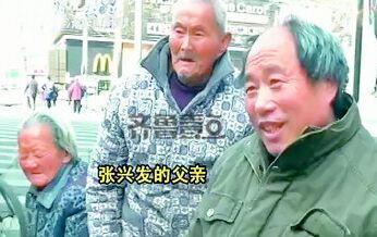 张兴发父亲