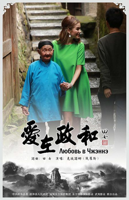 歌曲《爱在政和》中俄联合发布