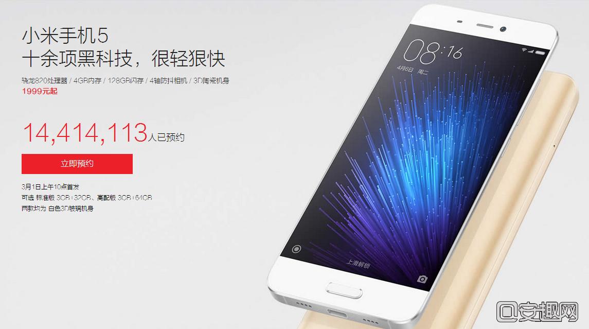 小米5手机最新消息 销量火爆3月1日现货变全款