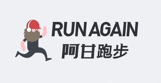 阿甘跑步联手阿里影业 体育娱乐跨界新尝试传快乐