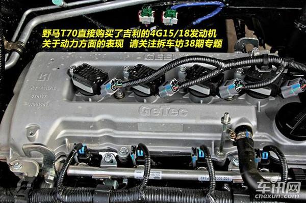 野马t70直接移植了吉利的发动机,当然,好坏设计都一起继承了高清图片
